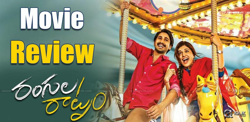 Rangula Raatnam Review & Ratings