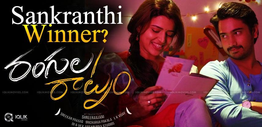 rangula-ratnnam-sankrathi-hit-movie