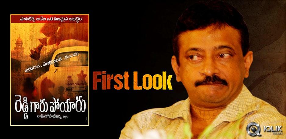 Reddy-Garu-Poyaaru-First-Look-unveiled