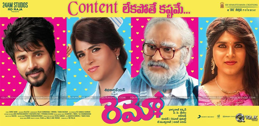 discussion-on-remo-movie-result