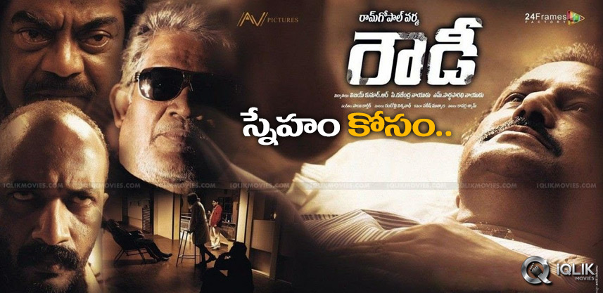 manchu-mohan-babu-rowdy-is-for-producer-friends
