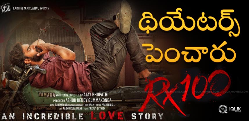 rx100-theaters-added-movie-collections
