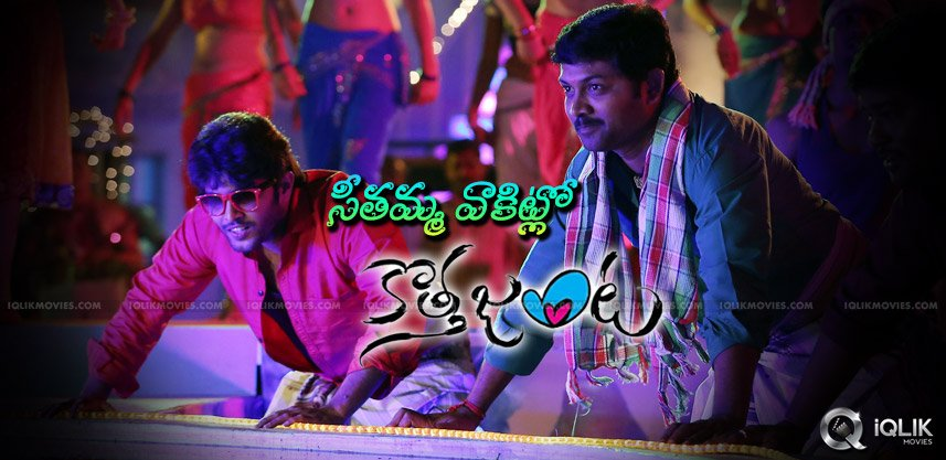 svsc-movie-parody-in-kotha-janta-comedy-episodes
