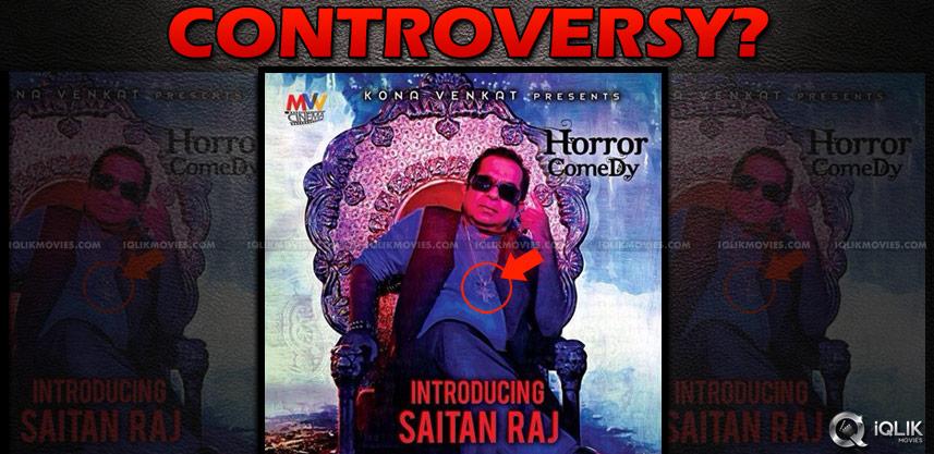 brahmanandam-geethanjali-saitan-raj-controversy