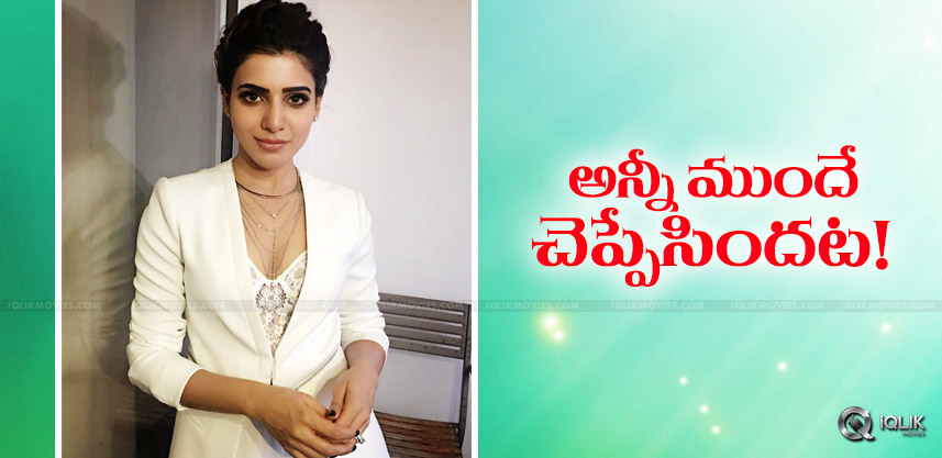 samantha-revealed-about-herpast-to-chaitanya