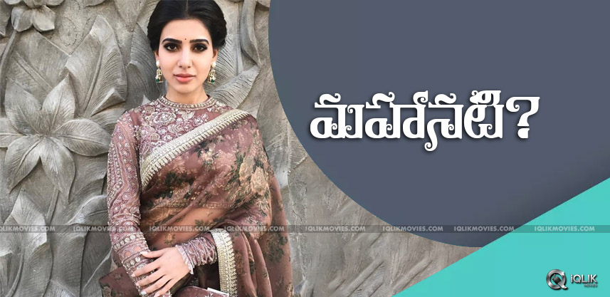 actress-samantha-in-savithri-biopic