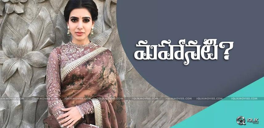actress-samantha-in-savithri-biopic