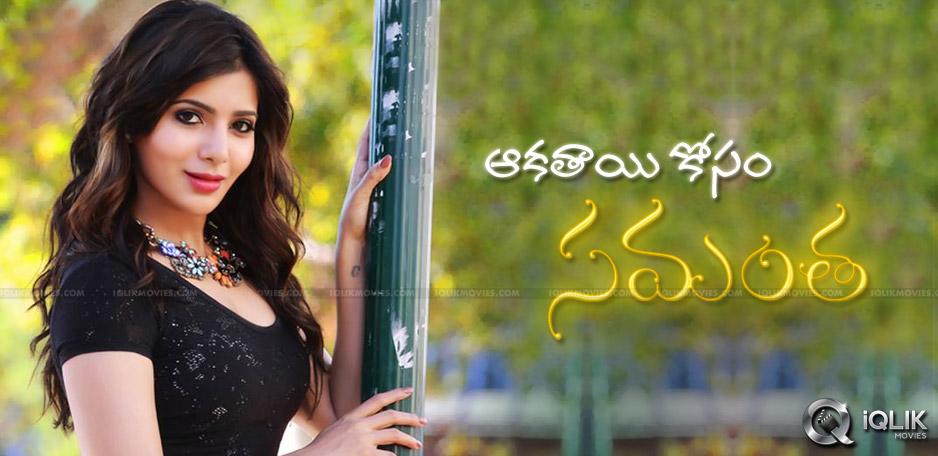 samantha-and-hero-ram-in-aakathayi-movie