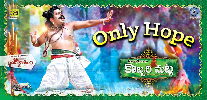 sampoornesh-babu-hopes-kobbari-matta-hit