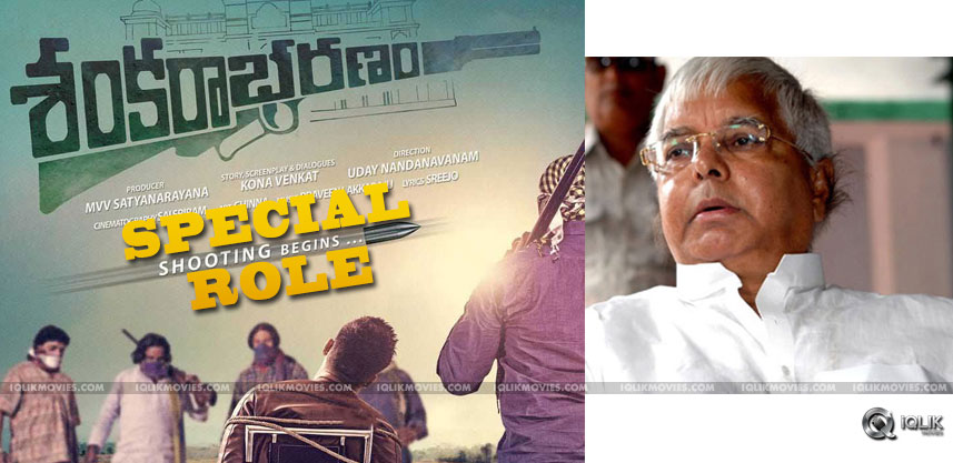politician-lalu-prasad-yadav-cameo-in-telugu-film