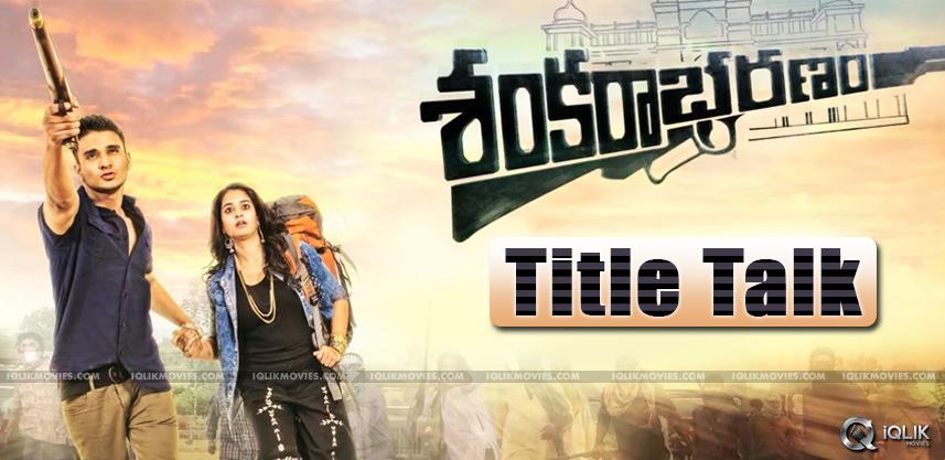 debate-on-nikhil-sankarabharanam-movie-title