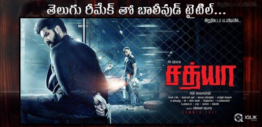 kshanam-remake-in-tamil-with-satyam-title