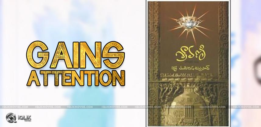 shravani-novel-gets-attention-due-to-balakrishna