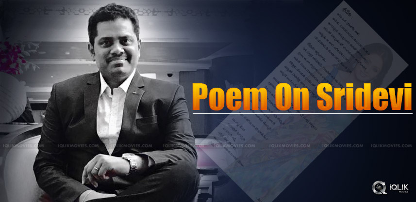 sirasri-poem-on-sridevi-death-details-