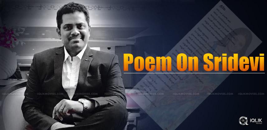 sirasri-poem-on-sridevi-death-details-