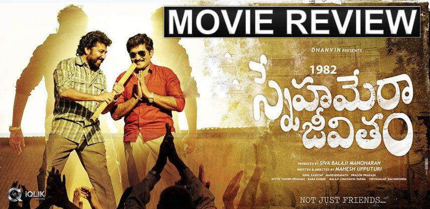 Snehamera-Jeevitham-Review-and-Ratings