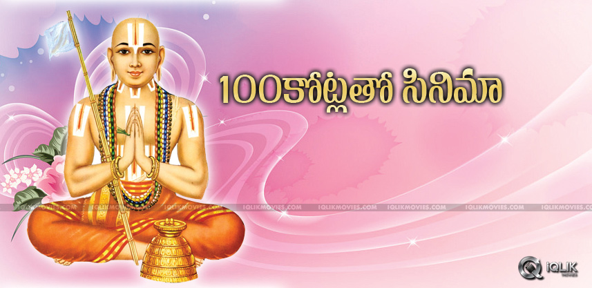 film-over-life-history-of-sriramanujacharya