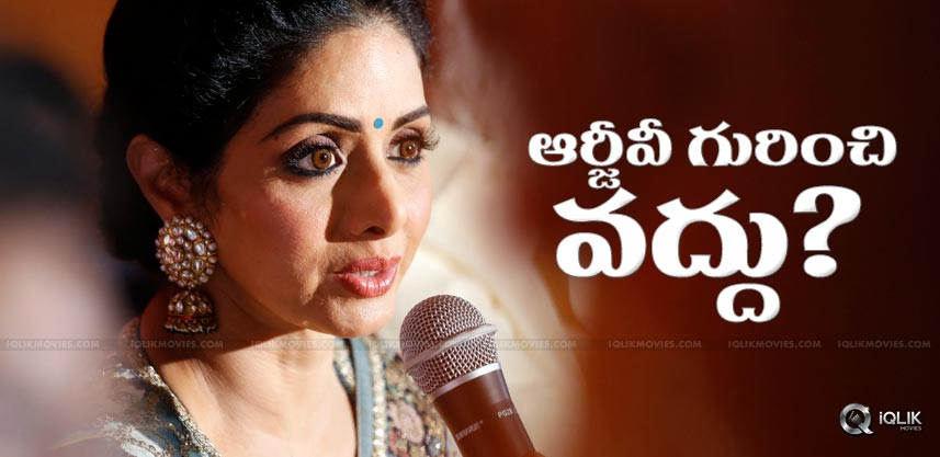 sridevi-says-no-to-questions-releated-to-rgv