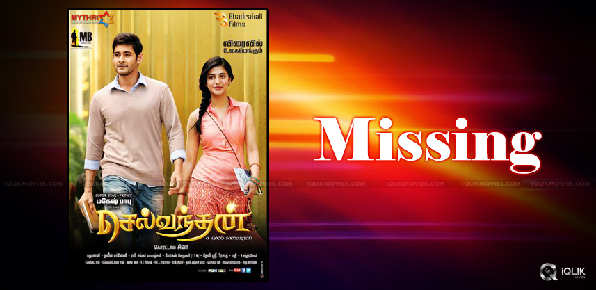 mahesh-voice-missed-from-srimanthudu-tamil-film