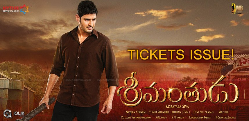 srimanthudu-movie-tickets-exclusive-news