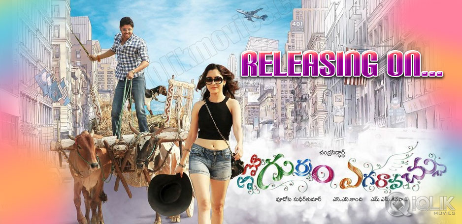 Sumanth039-s-EGE-to-release-on