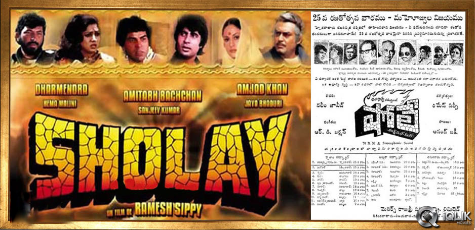 That is Sholay