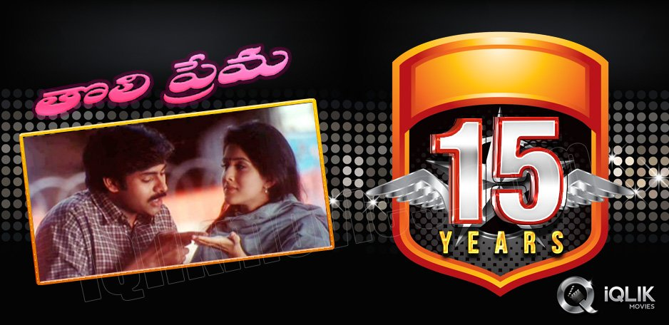 Tholiprema-The-Effervescent-Love-Story