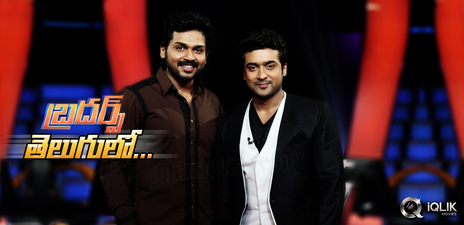Tollywood-welcomes-Suriya-and-Karthi