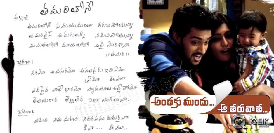 Unique-publicity-for-Anthakumundu-Aa-Taruvatha-