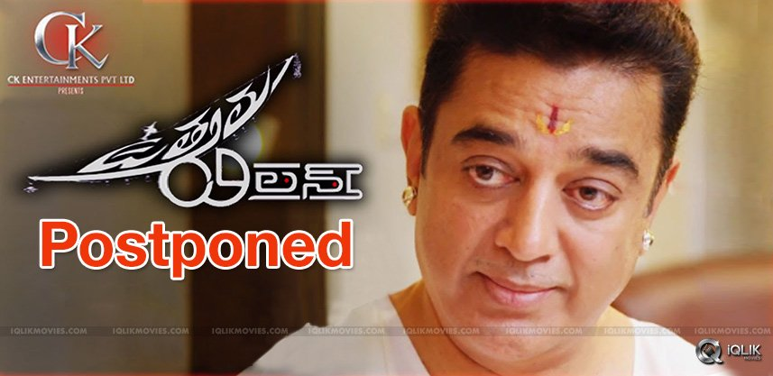 uttama-villain-movie-release-postponed-to-april-17