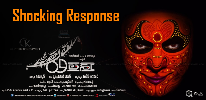 uttama-villain-movie-first-day-theaters-respons