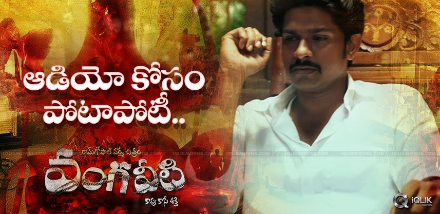 vijayawadacolleges-competing-for-vangaveeti-audio