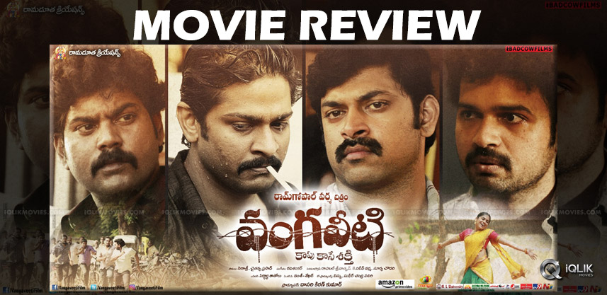 ramgopalvarma-vangaveeti-movie-review-ratings