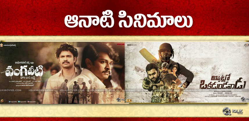 discussion-on-vangaveeti-appatlookadundevadu