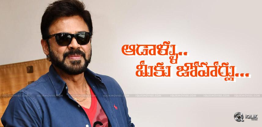 Adallu Meeku Joharlu Telugu Movie All Songs Lyrics