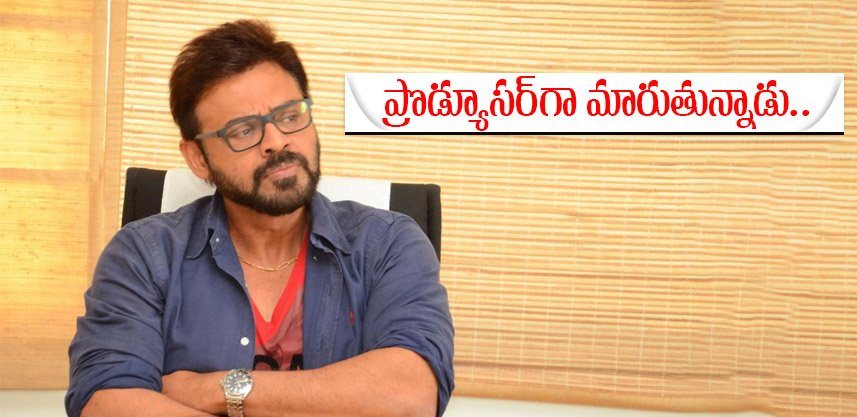 venkatesh-to-turn-producer-for-purijagannadh-film
