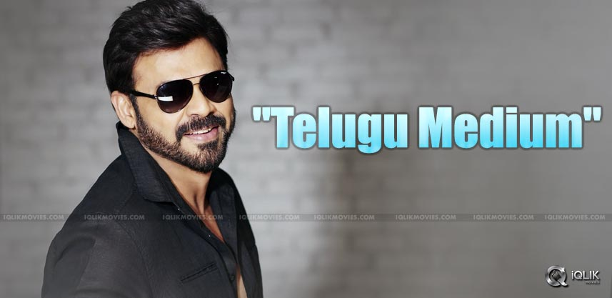 venkatesh-remake-hindi-medium-movie