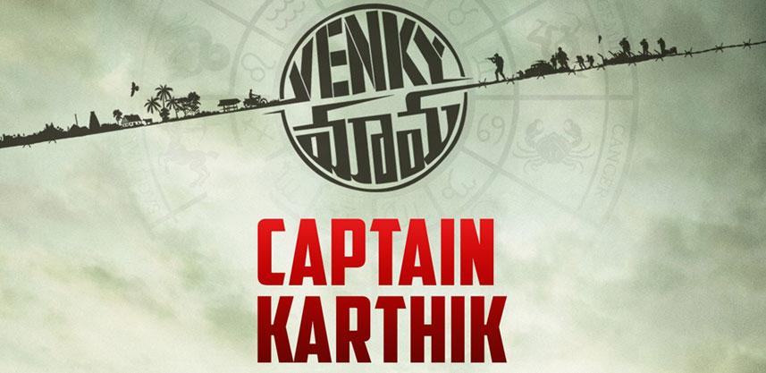 captain-karthik-from-venky-mama