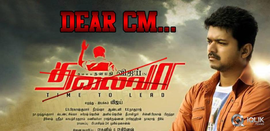 Vijay-seeks-Tamilnadu-CM-assistance
