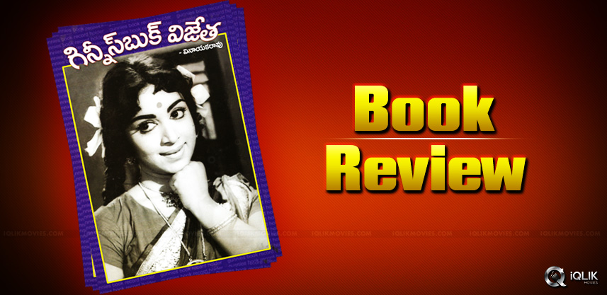 guinness-book-vijetha-book-review