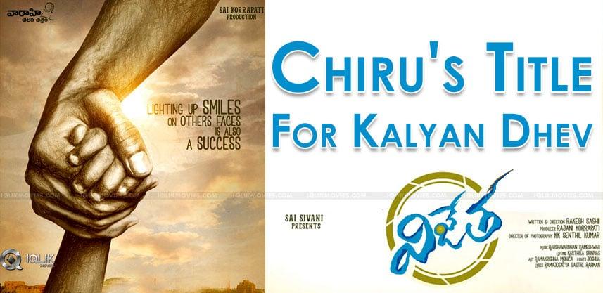 Kalyan Dhev Gets Chiranjeevi's Title