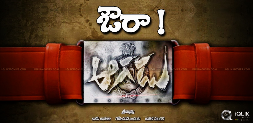 aagadu-police-belt-unfold-at-vizag-beach-on-sep17