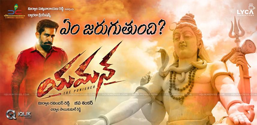 discussions-on-Vijay-Antony-yaman
