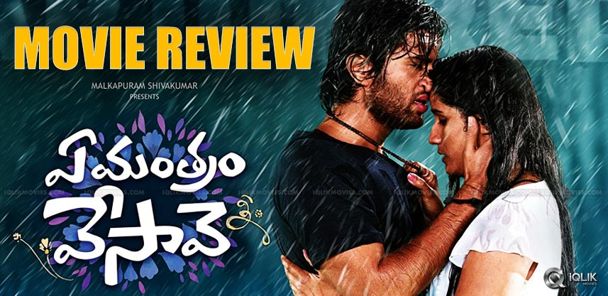 Ye Mantram Vesave Movie Review & Ratings