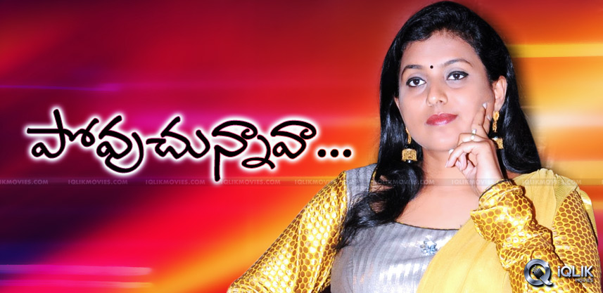 actress-roja-quitting-as-jabardasth-judge