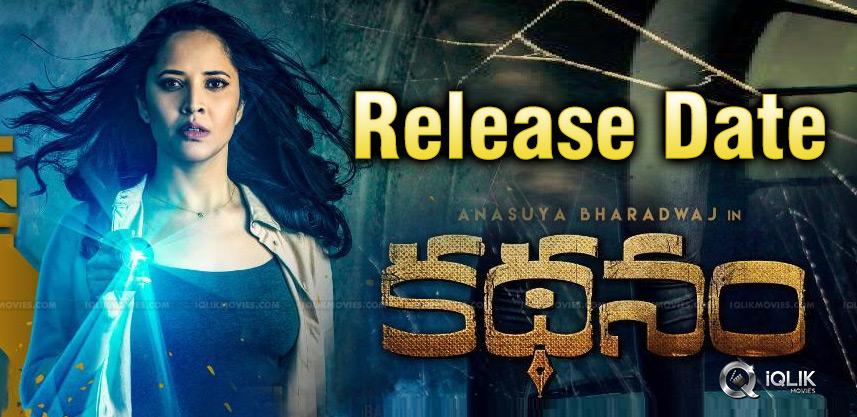 anasuya-kathanam-release-date