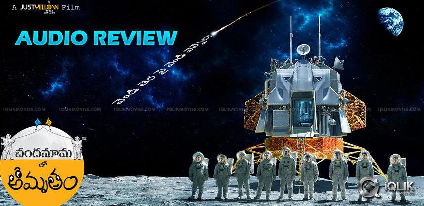 chandamama-lo-amrutham-telugu-movie-audio-review