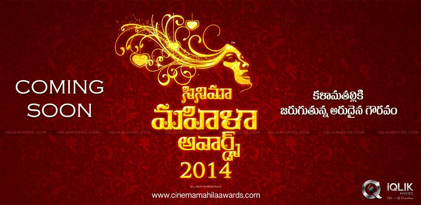 cine-mahila-awards-short-film-contest-details