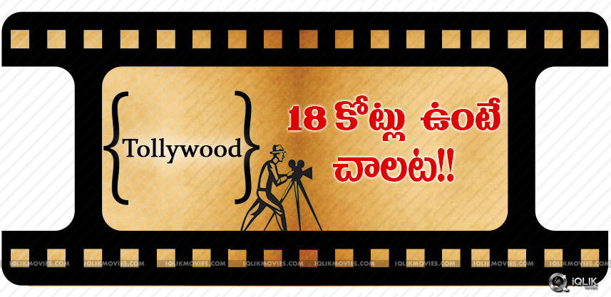 tollywood-films-budget-after-demonetization