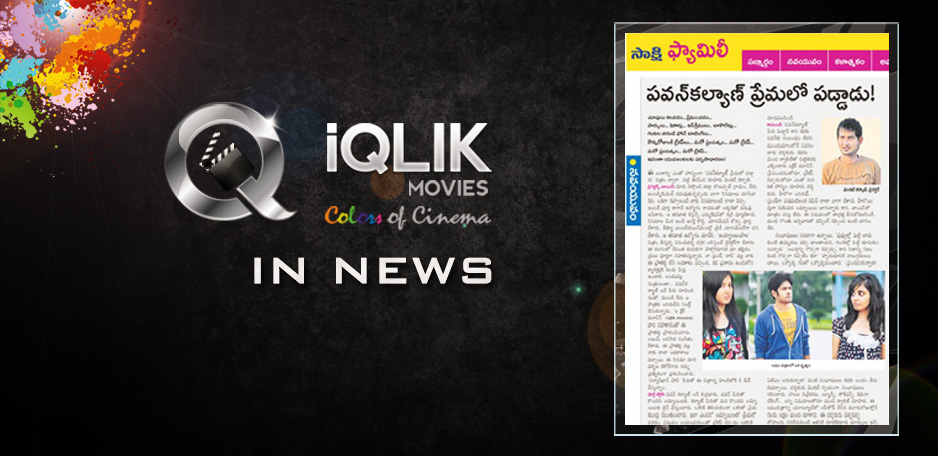 iQlikmovies-efforts-acknowledged-by-Media